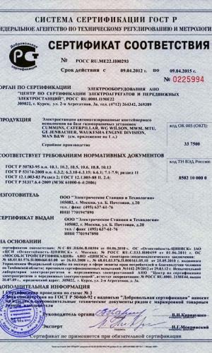 sertificate_est_gpes.jpg