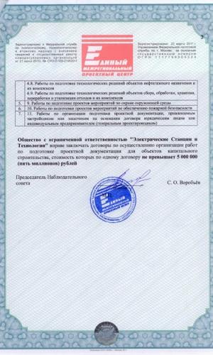 sro_empc_est_2012-3.jpg