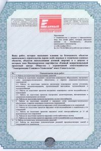 sro_empc_est_2012-2.jpg