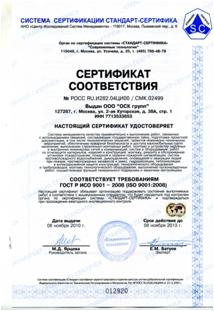 Сертификат соответствия противопожарным требованиям по ГОСТ Р ИСО 9001-2008 (ISO 9001:2008)