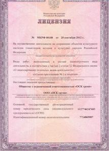 Лицензия на осуществление деятельности по сохранению объектов культурного наследия (памятников истории и культуры) народов Российской Федерации