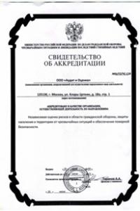 Свидетельство об аккредитации в качестве организации, осуществляющей независимую оценку рисков в области гражданской обороны, защиты населения и территории от чрезвычайной ситуации и обеспечения пожарной безопасности