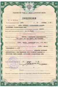 Лицензия Управления ФСБ России по г.Москве и Московской области