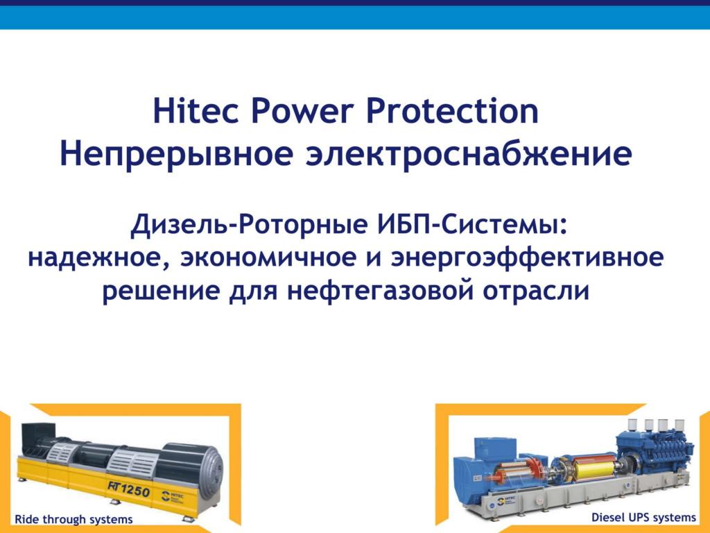 Дизельроторные ИБП системы для сайта КС-ГРУПП-01