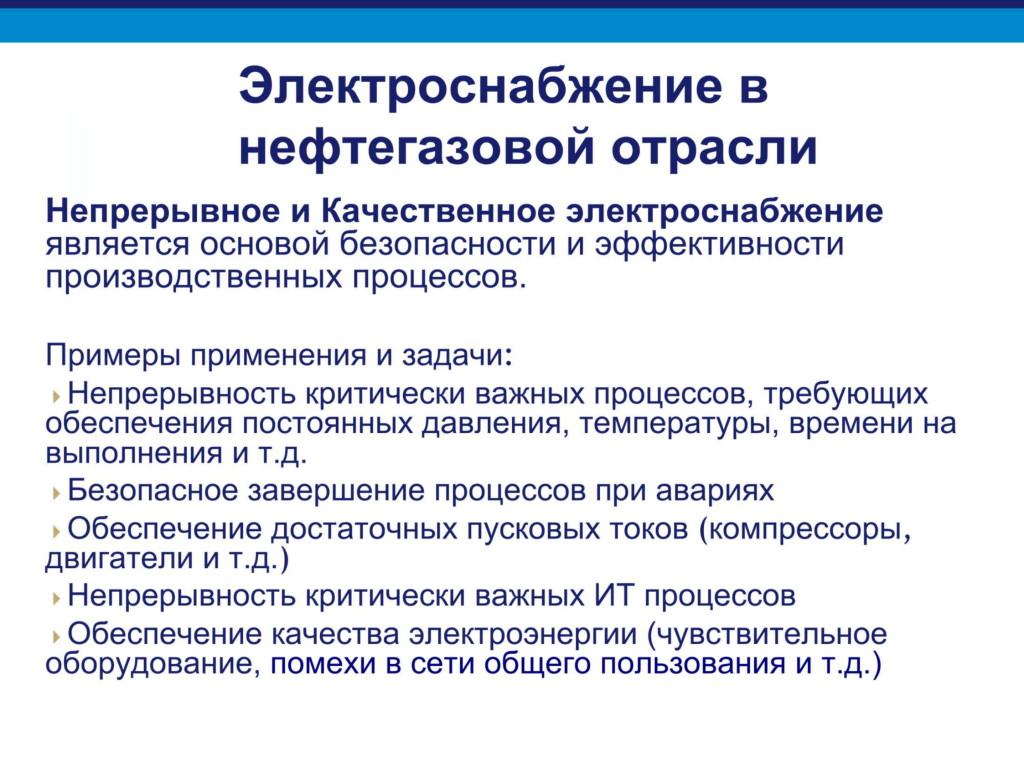 Дизельроторные ИБП системы для сайта КС-ГРУПП-02