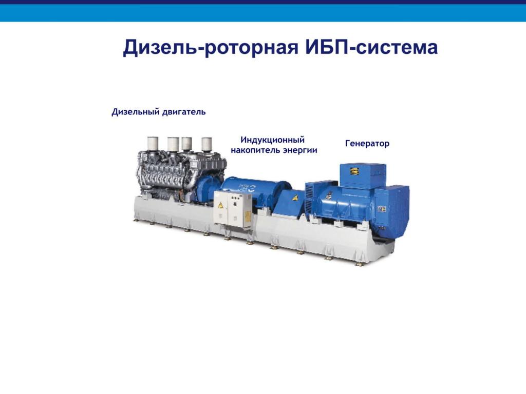 Дизельроторные ИБП системы для сайта КС-ГРУПП-06