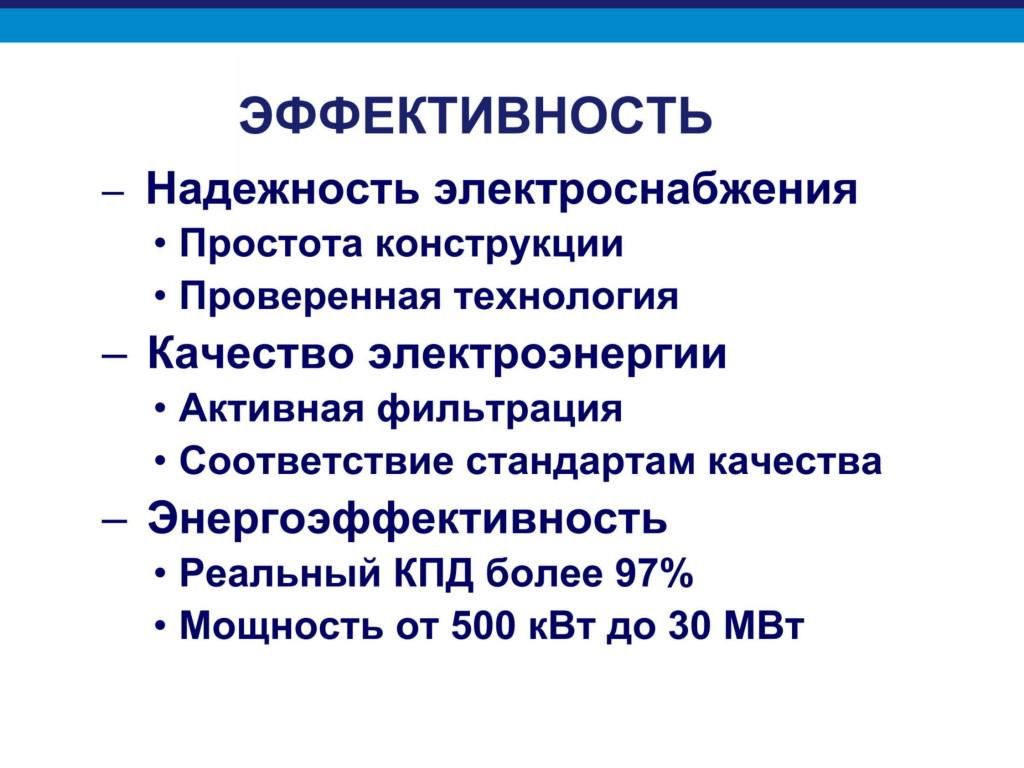 Дизельроторные ИБП системы для сайта КС-ГРУПП-08