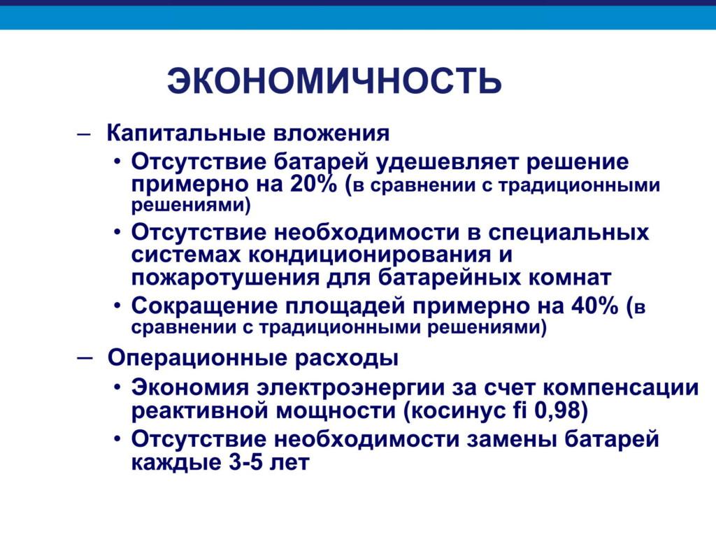 Дизельроторные ИБП системы для сайта КС-ГРУПП-10