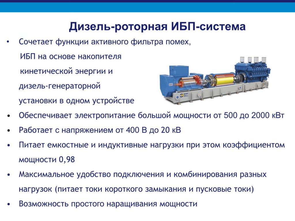 Дизельроторные ИБП системы для сайта КС-ГРУПП-13