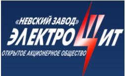 НЕВСКИЙ ЗАВОД ЭЛЕКТРОЩИТ