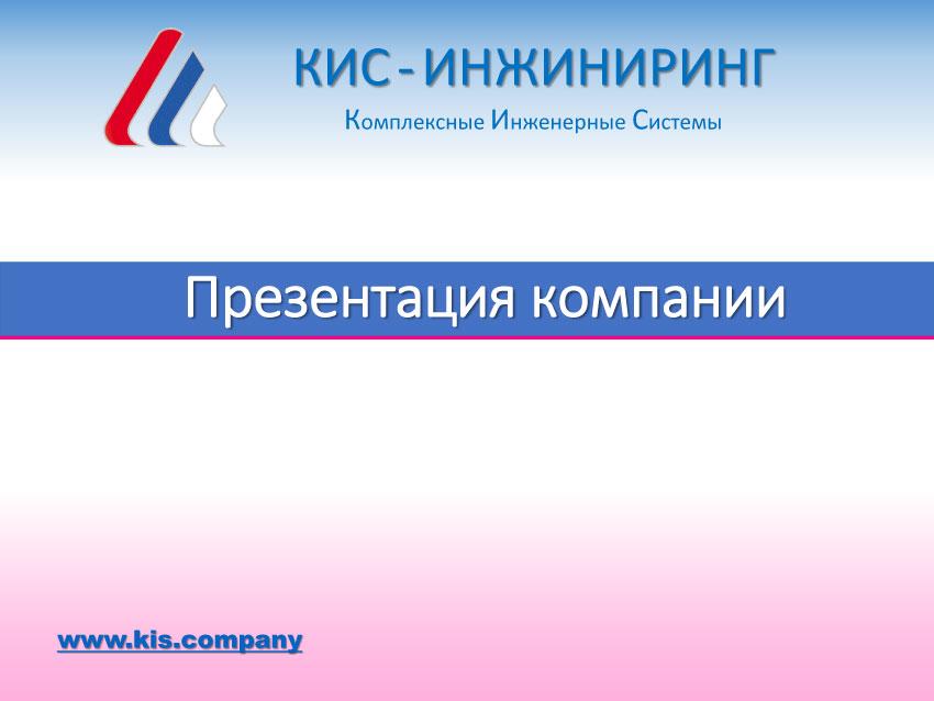 Презентация КИС - ИНЖИНИРИНГ-1