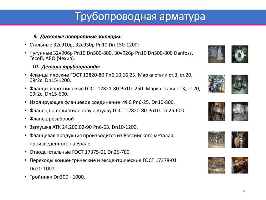 Презентация КИС - ИНЖИНИРИНГ-10