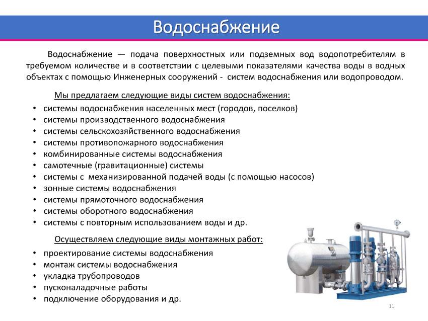 Презентация КИС - ИНЖИНИРИНГ-13