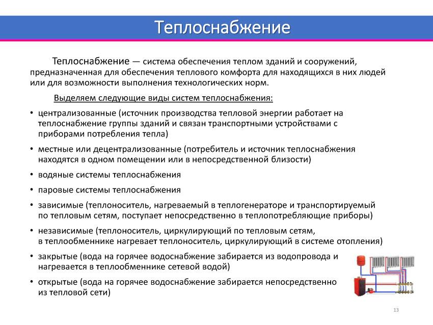 Презентация КИС - ИНЖИНИРИНГ-15