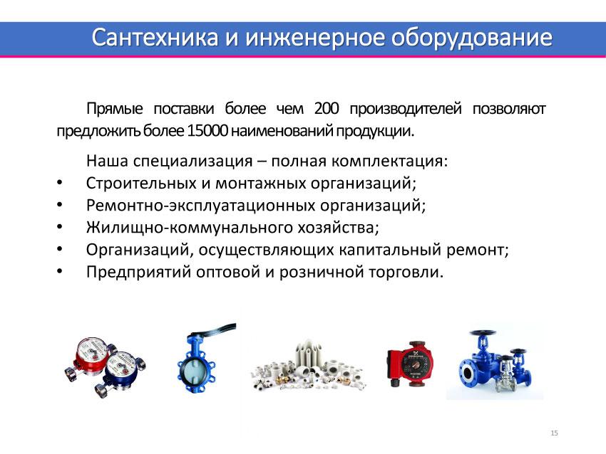 Презентация КИС - ИНЖИНИРИНГ-17
