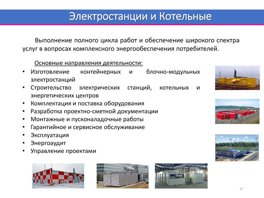 Презентация КИС - ИНЖИНИРИНГ-19