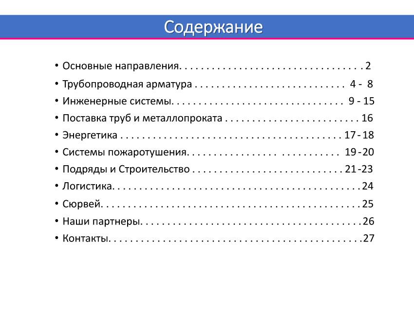 Презентация КИС - ИНЖИНИРИНГ-2