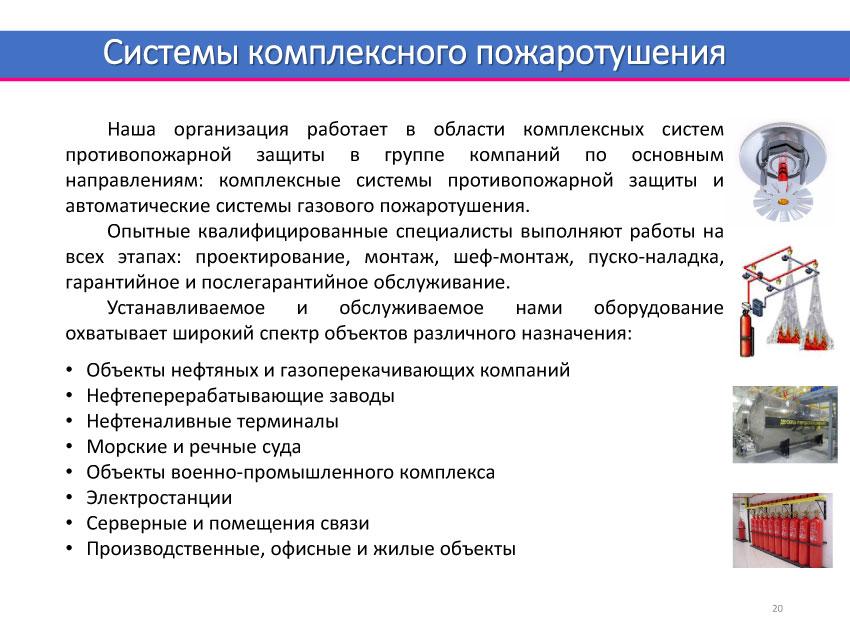 Презентация КИС - ИНЖИНИРИНГ-22