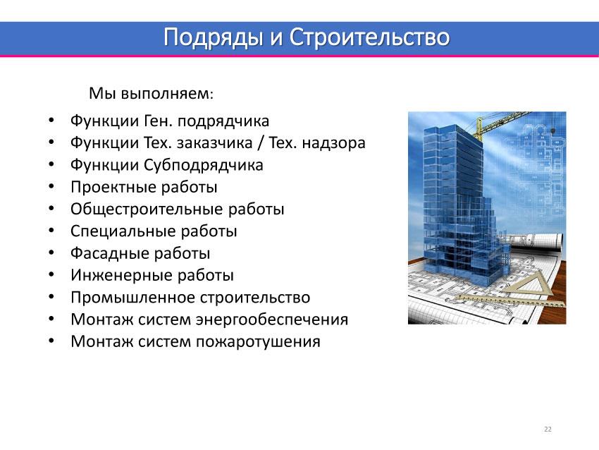Презентация КИС - ИНЖИНИРИНГ-24