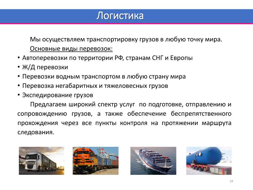 Презентация КИС - ИНЖИНИРИНГ-26