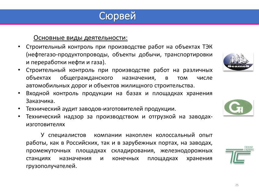 Презентация КИС - ИНЖИНИРИНГ-27