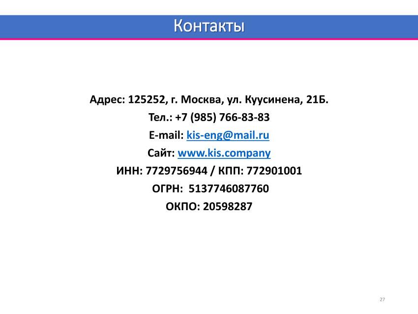Презентация КИС - ИНЖИНИРИНГ-29