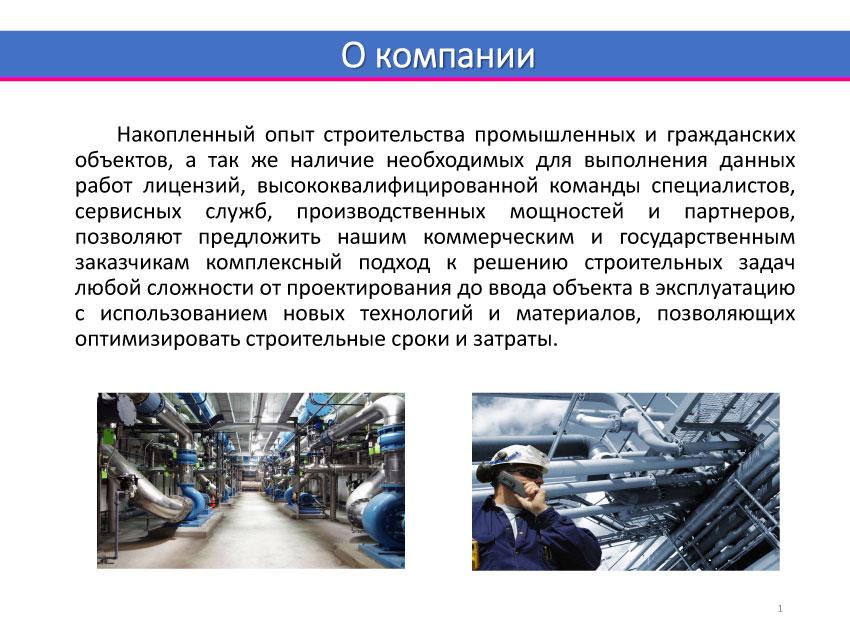 Презентация КИС - ИНЖИНИРИНГ-3