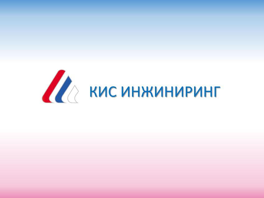 Презентация КИС - ИНЖИНИРИНГ-30