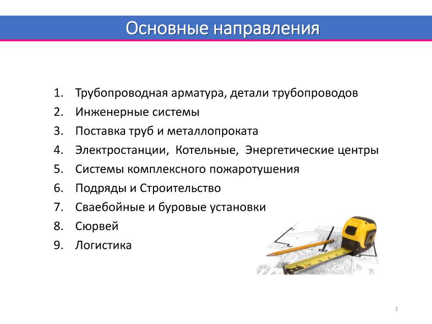 Презентация КИС - ИНЖИНИРИНГ-4