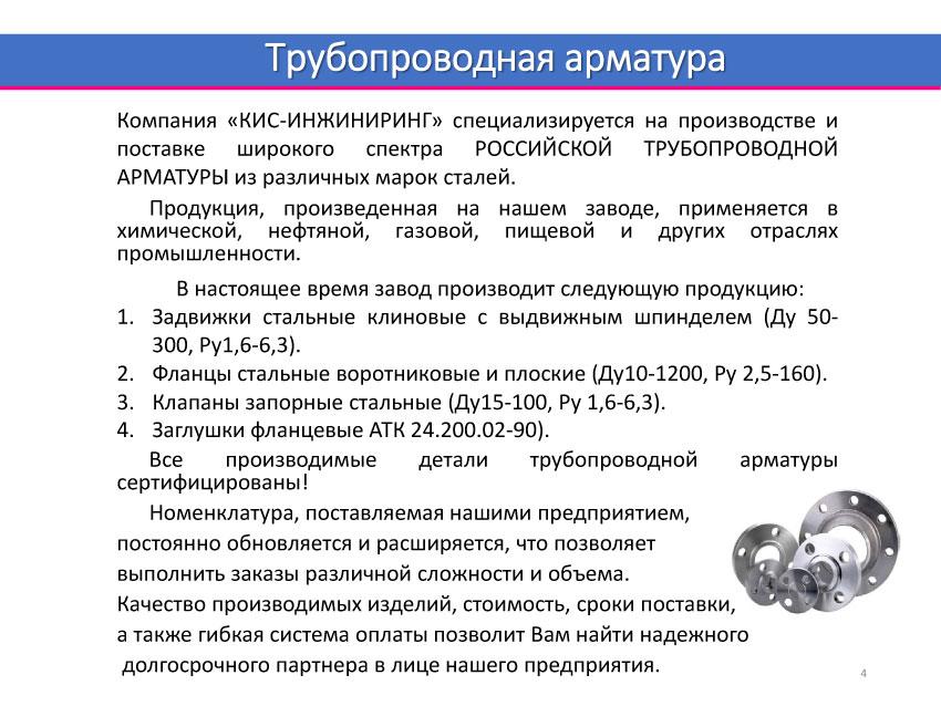 Презентация КИС - ИНЖИНИРИНГ-6