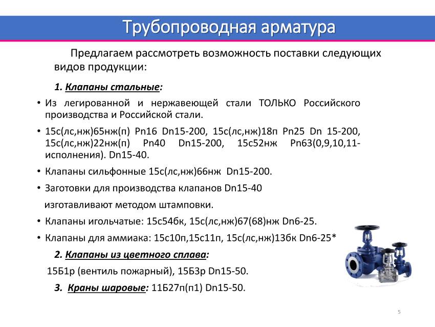 Презентация КИС - ИНЖИНИРИНГ-7