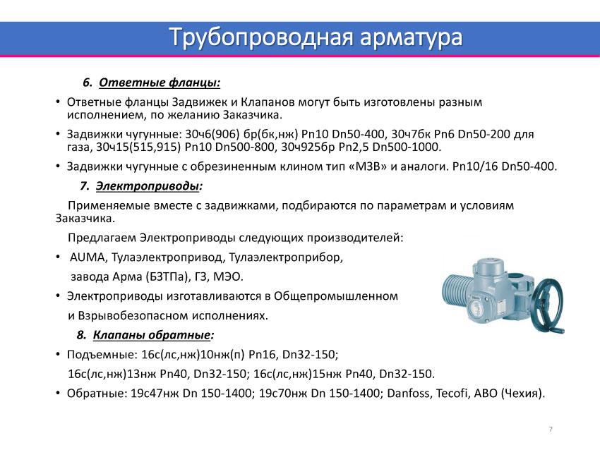 Презентация КИС - ИНЖИНИРИНГ-9