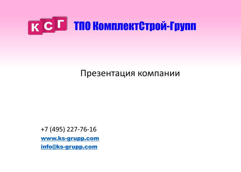 Презентация_Компании-1