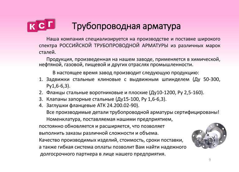 Презентация_Компании-11