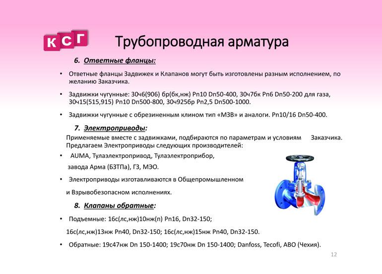 Презентация_Компании-14