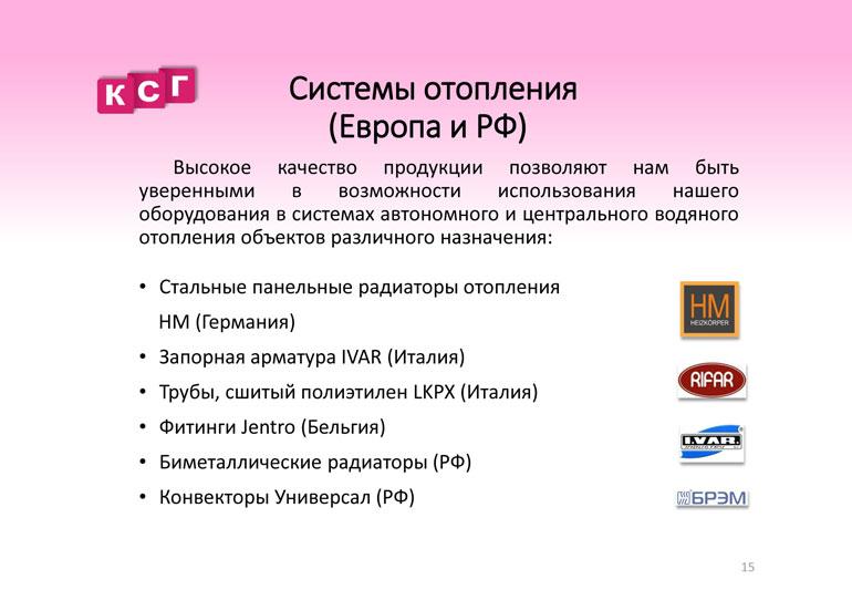 Презентация_Компании-17