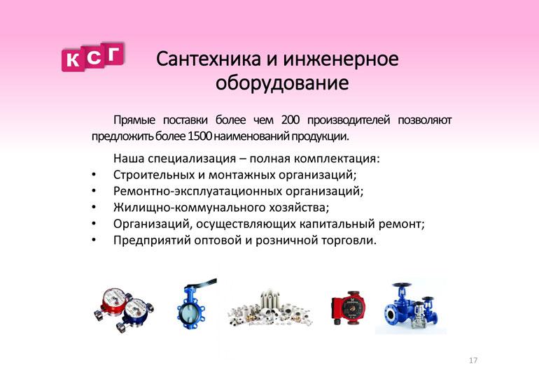 Презентация_Компании-19