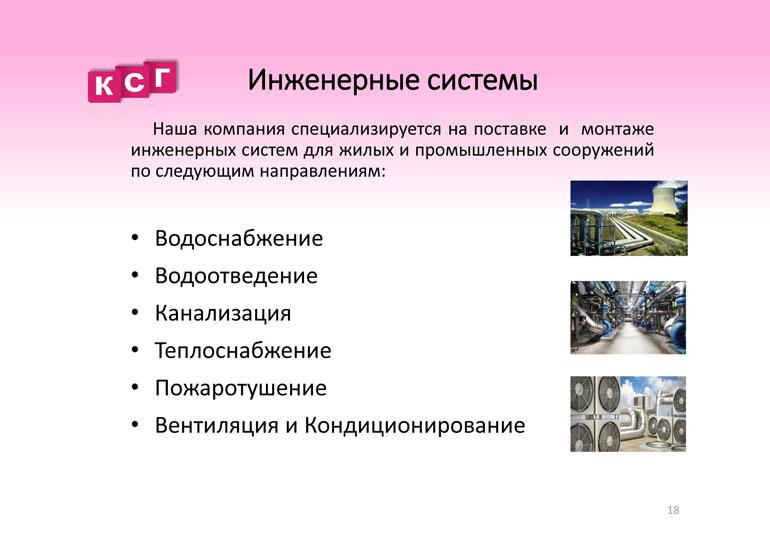 Презентация_Компании-20