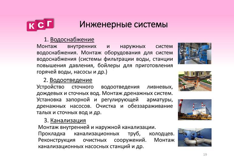 Презентация_Компании-21
