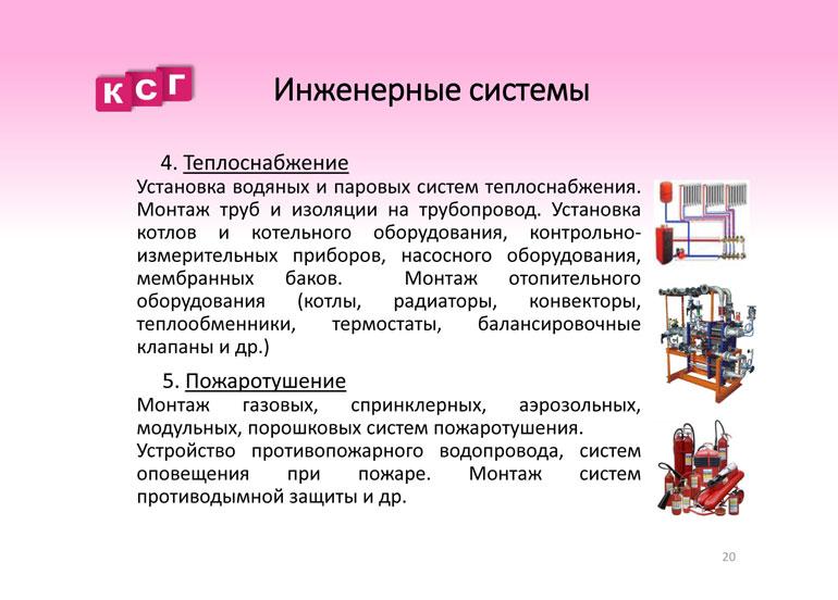 Презентация_Компании-22