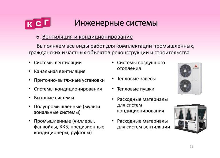 Презентация_Компании-23
