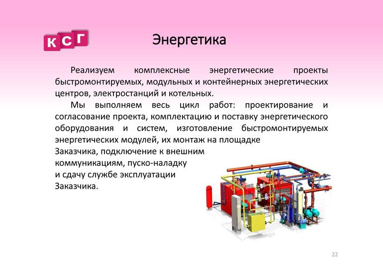 Презентация_Компании-24