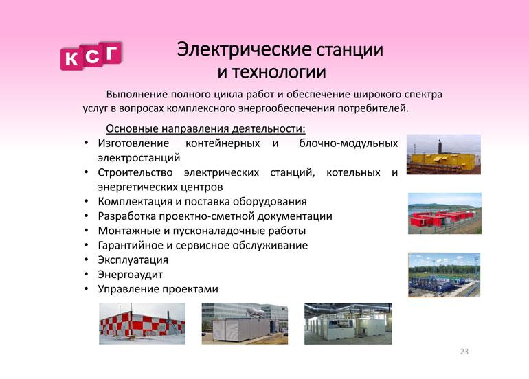 Презентация_Компании-25