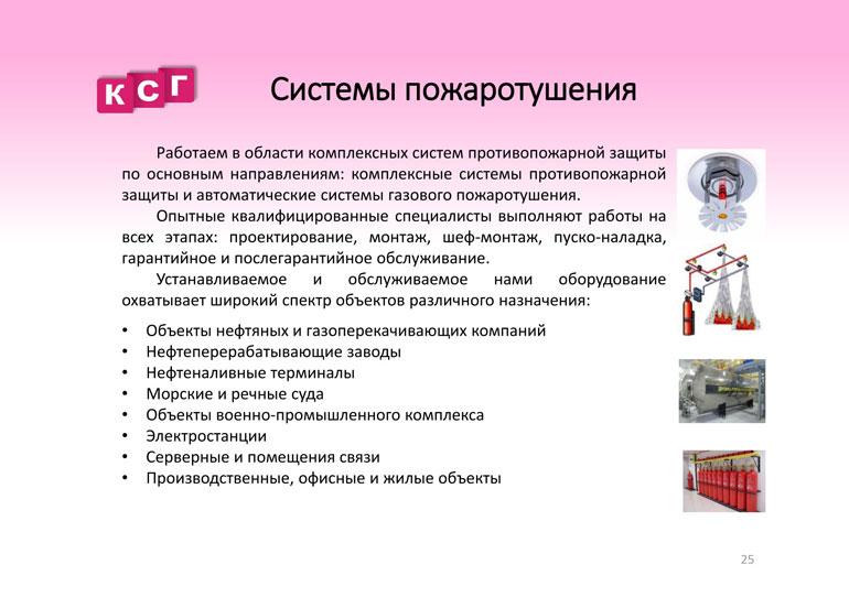 Презентация_Компании-27
