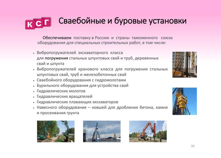 Презентация_Компании-32