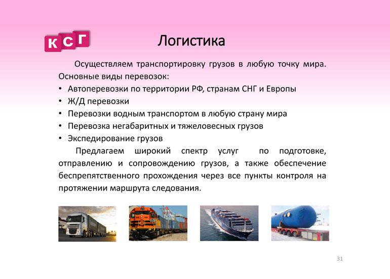 Презентация_Компании-33