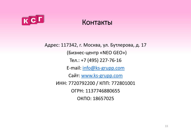 Презентация_Компании-35