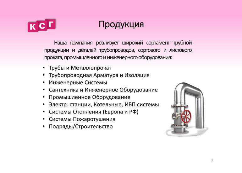 Презентация_Компании-5