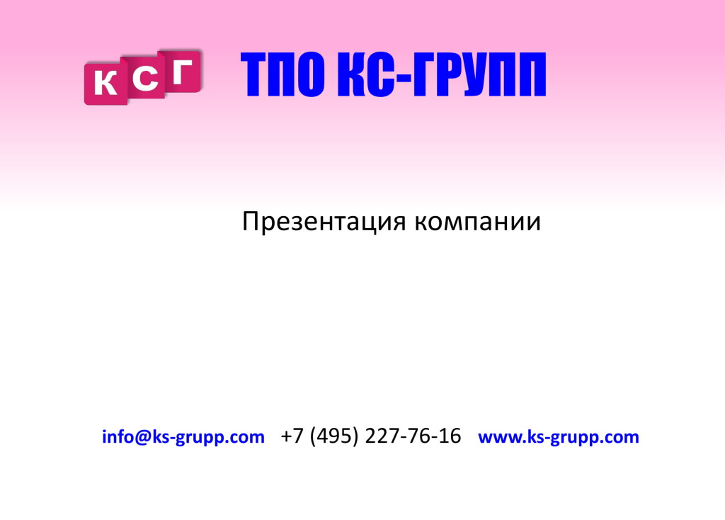04.10.2019 Презентация ТПО КомплектСтрой-Групп-01