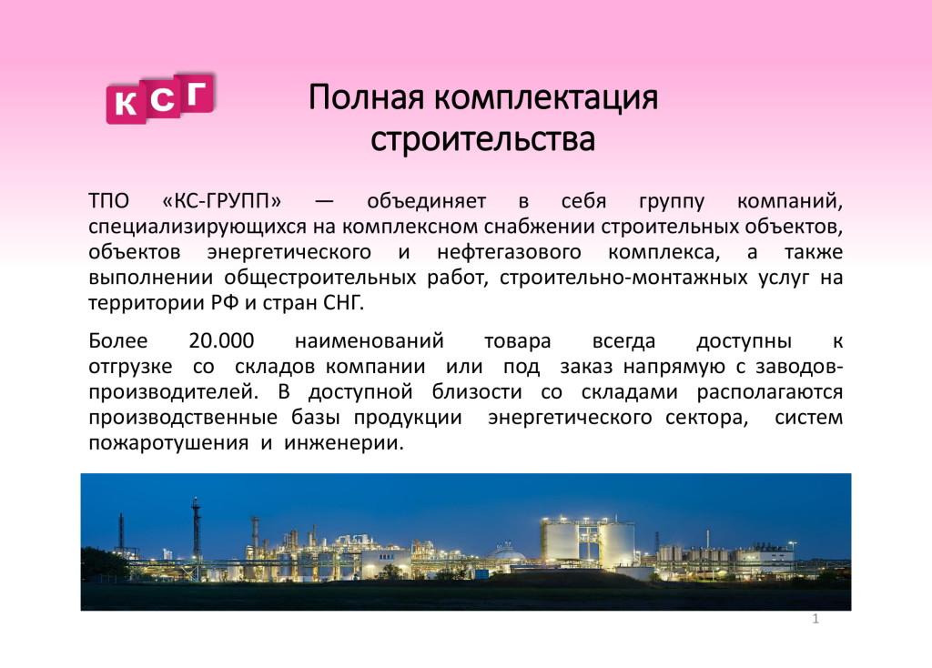 04.10.2019 Презентация ТПО КомплектСтрой-Групп-03